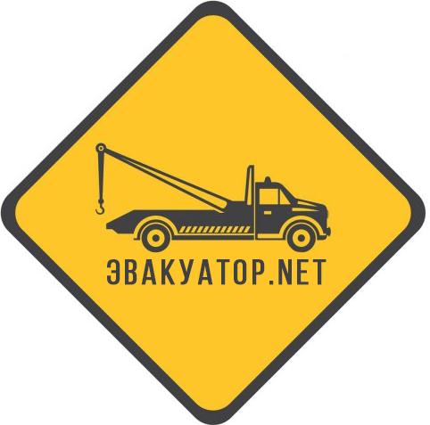 эвакуатор.net